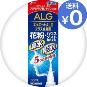 エメロットALGプラス点鼻薬 30mL 5個セットなら1個あたり1389円  第2類医薬品