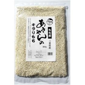 三重県産あきやんのもち麦 キラリもち ( 800g )