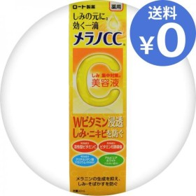 美白 美容液 メラノCC 薬用 しみ 集中対策 美容液 20mL