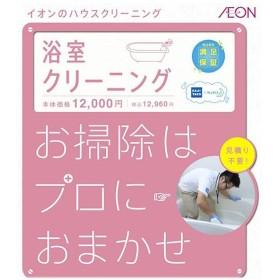 【カジタク「家事玄人」】浴室クリーニング お掃除サービス