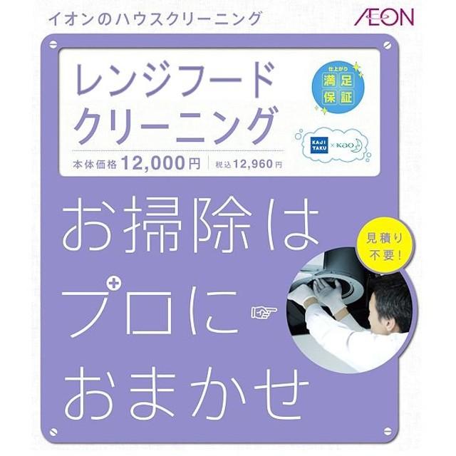 【カジタク「家事玄人」】レンジフードクリーニング お掃除サービス