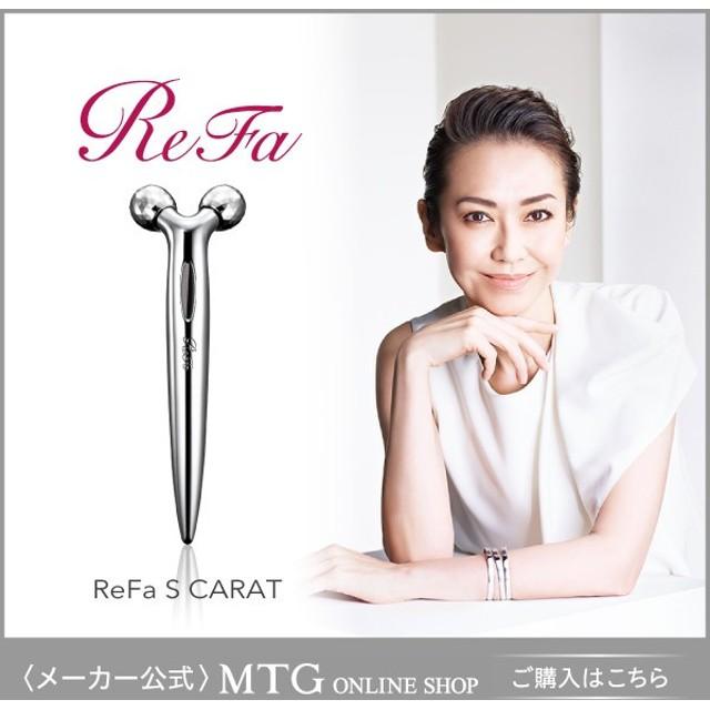 リファエスカラット ReFa S CARAT 美顔器 ギフト rifa 美顔ローラー 美容家電 refa リファ リファカラット P10倍 MTG