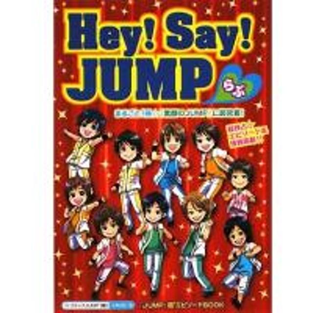 Hey!Say!JUMP らぶ まるごと1冊!『JUMPの魅力』超満載☆超密着エピソード&独占情報!! 『JUMP』超〔6〕エピソードBOOK