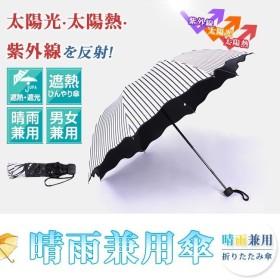 日傘 晴雨兼用 uvカット 折りたたみ傘 ストライプ ウェーブピコレース 100% 完全遮光 レディース 手開き 折り畳み 雨傘 撥水 遮熱 軽量 丈夫 シンプル おしゃれ 可愛い 紫外線