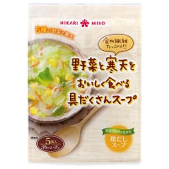 インスタント 野菜と寒天をおいしく食べる具だくさんスープ 1袋(5食入) ひかり味噌