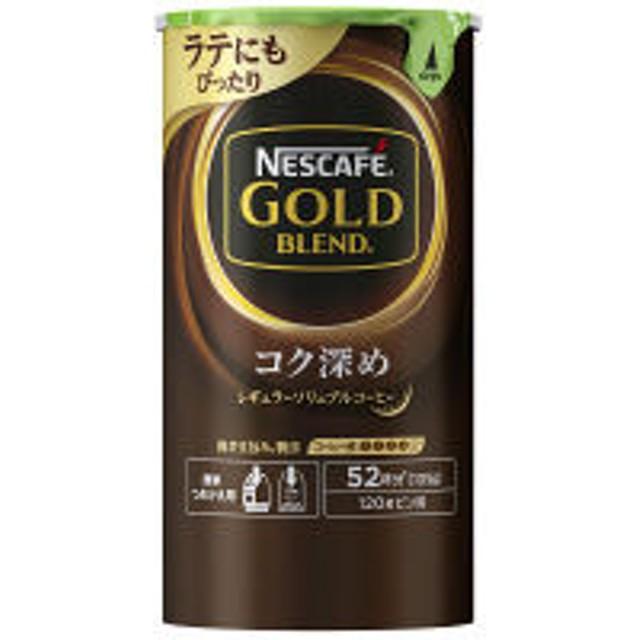 【インスタントコーヒー】 ネスカフェゴールドブレンドコク深めエコ&システムパック 1本(105g)