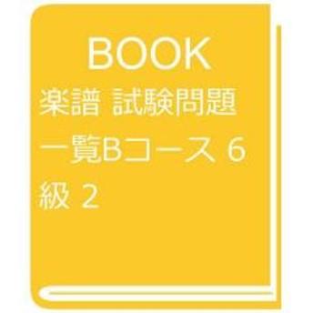 楽譜 試験問題一覧Bコース 6級 2