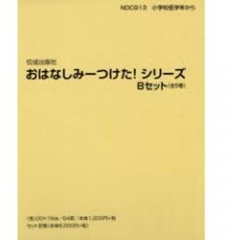 おはなしみーつけた!シリーズBセット 5巻セット/中川ひろたか