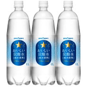 ポッカサッポロフード&ビバレッジ おいしい炭酸水 1L 1セット(3本)