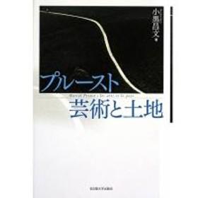 プルースト芸術と土地/小黒昌文
