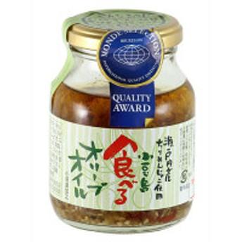 【北野エース】小豆島食べるオリーブオイル 1個