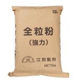 国産強力全粒粉(江別製粉) / 5kg TOMIZ/cuoca(富澤商店)