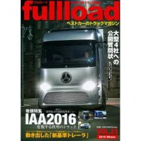 fullload ベストカーのトラックマガジン VOL.23(2016Winter)