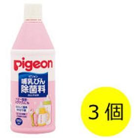 ピジョン 哺乳びん除菌料 1050ml 3個