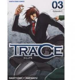 TRACE 3/NASTYCAT/雨松