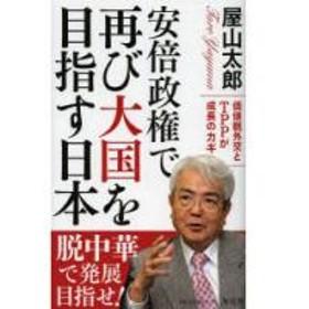安倍政権で再び大国を目指す日本 価値観外交とTPPが成長のカギ/屋山太郎