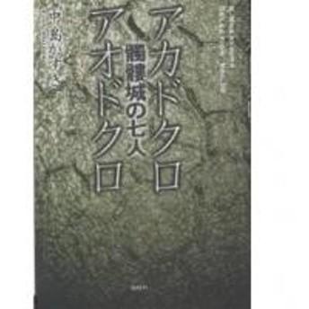 アカドクロ/アオドクロ 髑髏城の七人/中島かずき