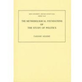 政治学の方法論的基礎 The methodological foundations of the study of politics/根岸毅