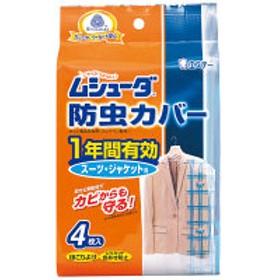 ムシューダ防虫カバー1年用 スーツ・ジャケット4枚