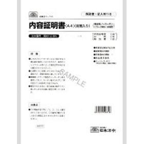 日本法令 内容証明書 契約12-6N(取寄品)