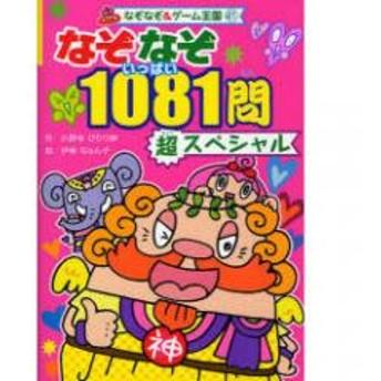 なぞなぞ1081問(いっぱい)超スペシャル/小野寺ぴりり紳/伊東ぢゅん子