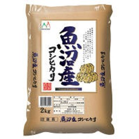 【精白米】新潟県魚沼産コシヒカリ 2kg 平成30年産