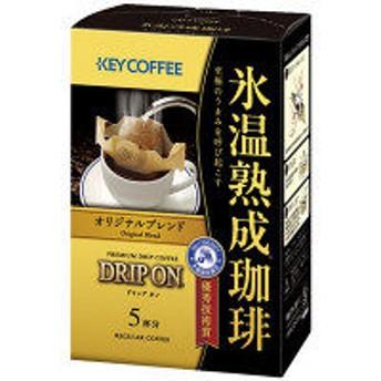 【ドリップコーヒー】キーコーヒー ドリップ オン 氷温熟成珈琲オリジナルブレンド 1個(5袋入)