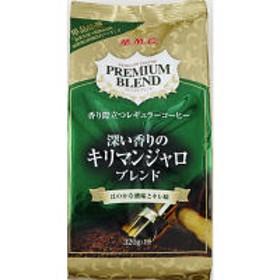 【コーヒー粉】三本コーヒー プレミアムブレンド 深い香りのブレキリマンジャロンド 1袋(320g)