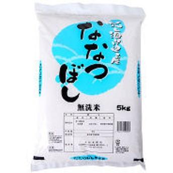 【無洗米】北海道産ななつぼし 5kg 平成30年産