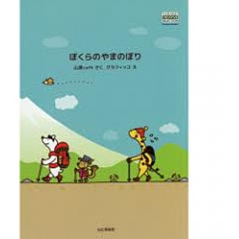 ぼくらのやまのぼり/山頂cafe/グラフィッコ