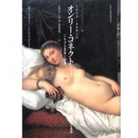 オンリー・コネクト… イタリア・ルネサンスにおける美術と観者/ジョン・シアマン/足達薫