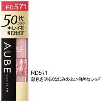 花王 AUBE couture(オーブクチュール) ロングキープルージュ RD571 3.8g