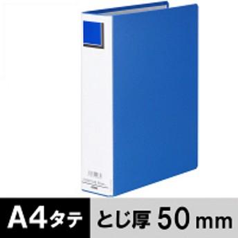 アスクル パイプ式ファイル両開き エコノミータイプ A4タテ とじ厚50mm背幅66mm ブルー