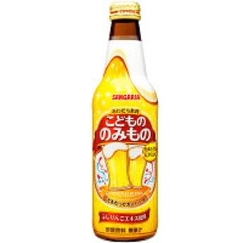 サンガリア こどもののみもの 335ml瓶 1箱(24本入)