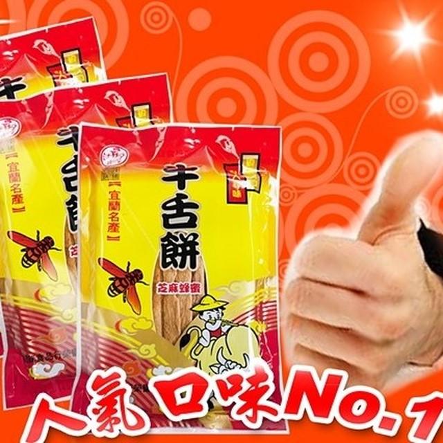 【朝鋒餅舖】-牛舌餅-蜂蜜(原味)
