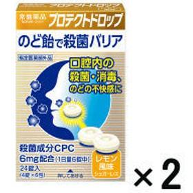 【アウトレット】【指定医薬部外品】常盤薬品 プロテクトドロップ レモン風味 1セット(24錠入×2箱)