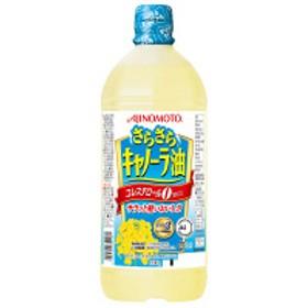 Jオイルミルズ 味の素 さらさらキャノーラ油 1L(1000g) 1本