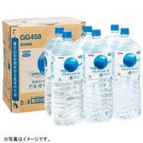 キリン アルカリイオンの水 2LペットX6本