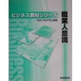 職業人意識 YES-プログラム対応/富士通オフィス機器