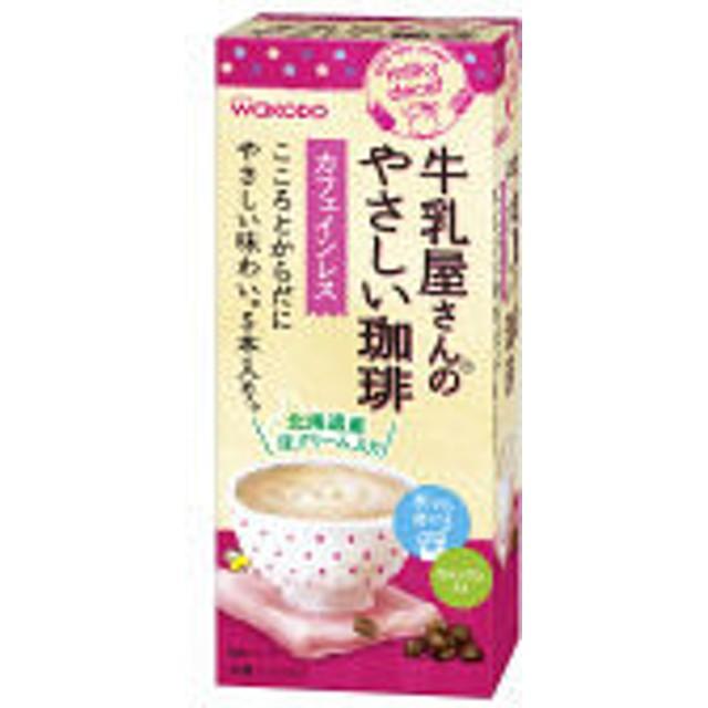 【スティックコーヒー】アサヒグループ食品 WAKODO 牛乳屋さんのやさしい珈琲 1箱(5本入)
