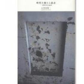 時代を超える意志 昭和作家論抄/小笠原賢二