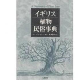 イギリス植物民俗事典/ロイ・ヴィカリー/奥本裕昭