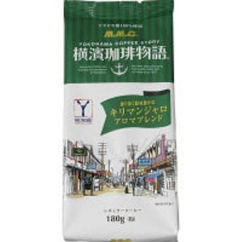 【コーヒー粉】三本コーヒー 横濱珈琲物語キリマンジャロアロマブレンド 1袋(180g)