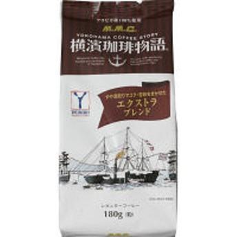 【コーヒー粉】三本コーヒー 横濱珈琲物語エクストラブレンド 1袋(180g)