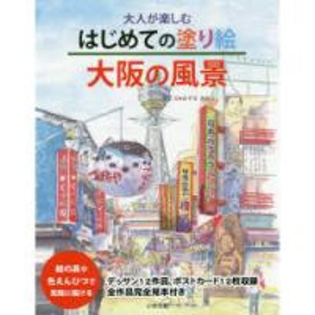 大人が楽しむはじめての塗り絵大阪の風景 絵の具や色えんぴつで気軽に