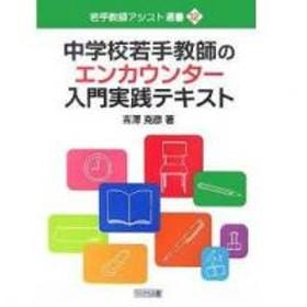 中学校若手教師のエンカウンター入門実践テキスト/吉澤克彦