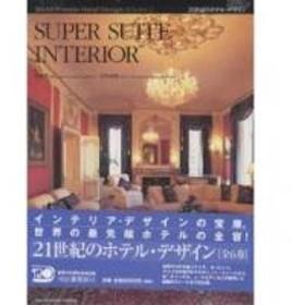 21世紀のホテル・デザイン Volume2/岸川惠俊