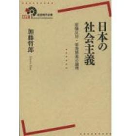 日本の社会主義 原爆反対・原発推進の論理/加藤哲郎