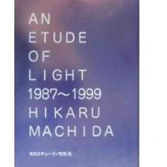 光のエチュード 1987~1999/町田光