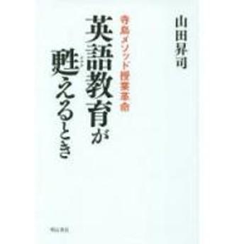 英語教育が甦えるとき 寺島メソッド授業革命/山田昇司